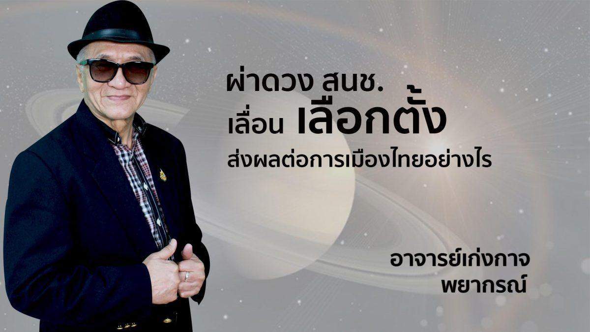 ผ่าดวง สนช.!!! เลื่อนเลือกตั้งส่งผลต่อการเมืองไทยอย่างไร
