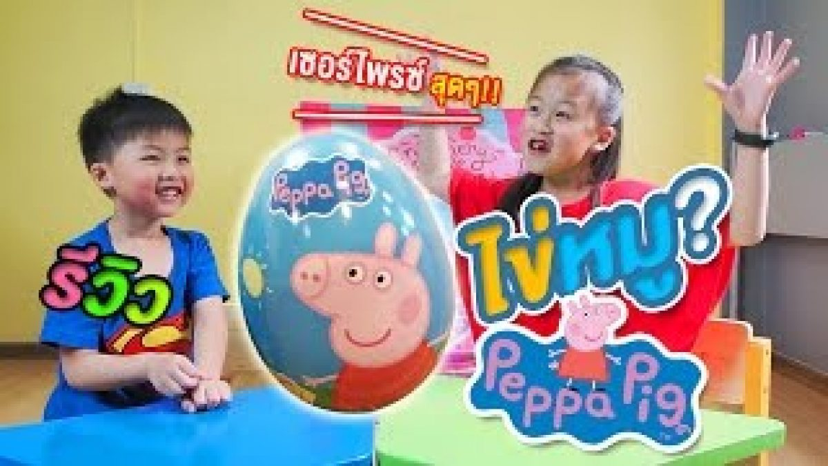น้องเกรซ น้องกาย รีวิวไข่หมู Peppa Pig เซอร์ไพรซ์สุดๆ!!