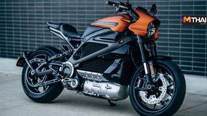 Harley-Davidson เปิดราคา LiveWire มอเตอร์ไซค์ไฟฟ้า ที่ 9.55แสนบาท