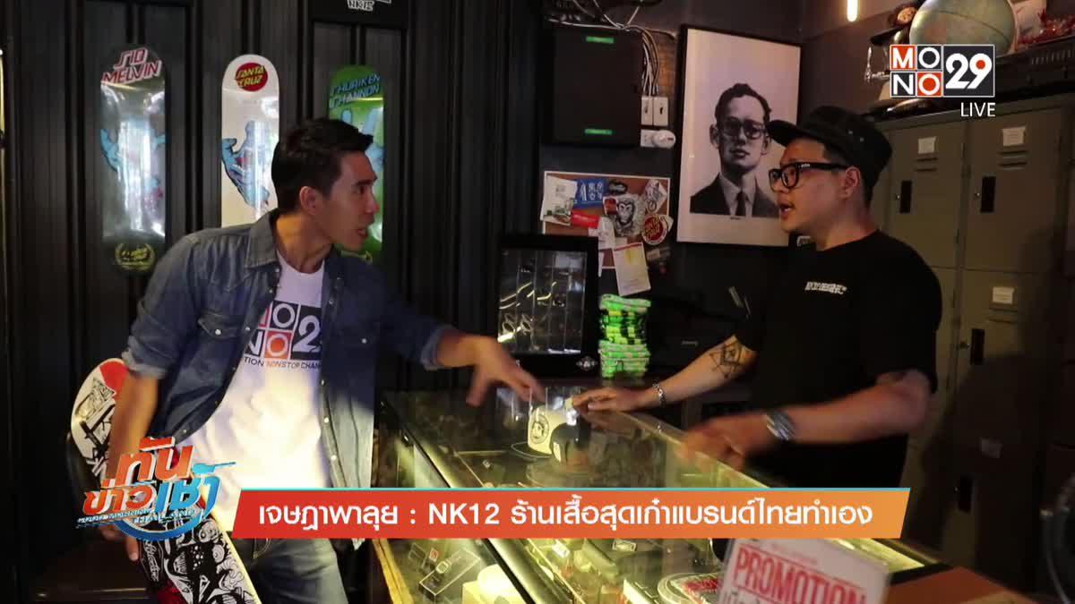 เจษฎาพาลุย:  NK12 ร้านเสื้อสุดเก๋าแบรนด์ไทยทำเอง