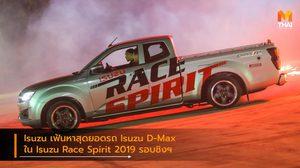 Isuzu เฟ้นหาสุดยอดรถ Isuzu D-Max ใน Isuzu Race Spirit 2019 รอบชิงฯ