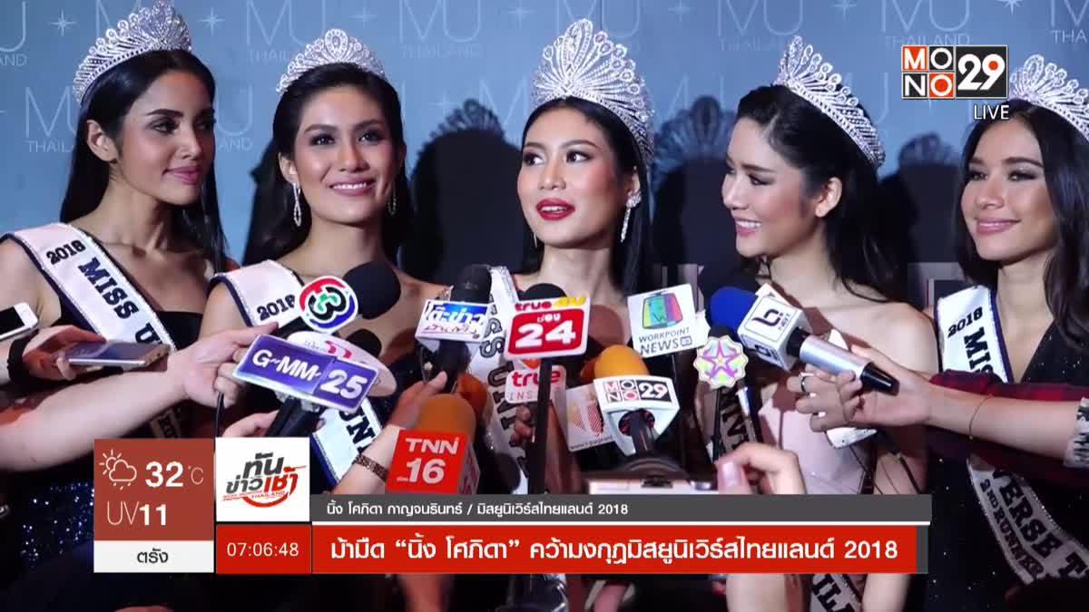 """ม้ามืด """"นิ้ง โศภิดา"""" คว้ามงกุฎมิสยูนิเวิร์สไทยแลนด์ 2018"""
