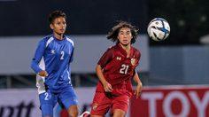 ประเดิมสวย! 'ชบาแก้ว ยู-19' สอย เนปาล 3-0 คว้าชัยประเดิมศึก ชิงแชมป์เอเชีย รอบคัดเลือก