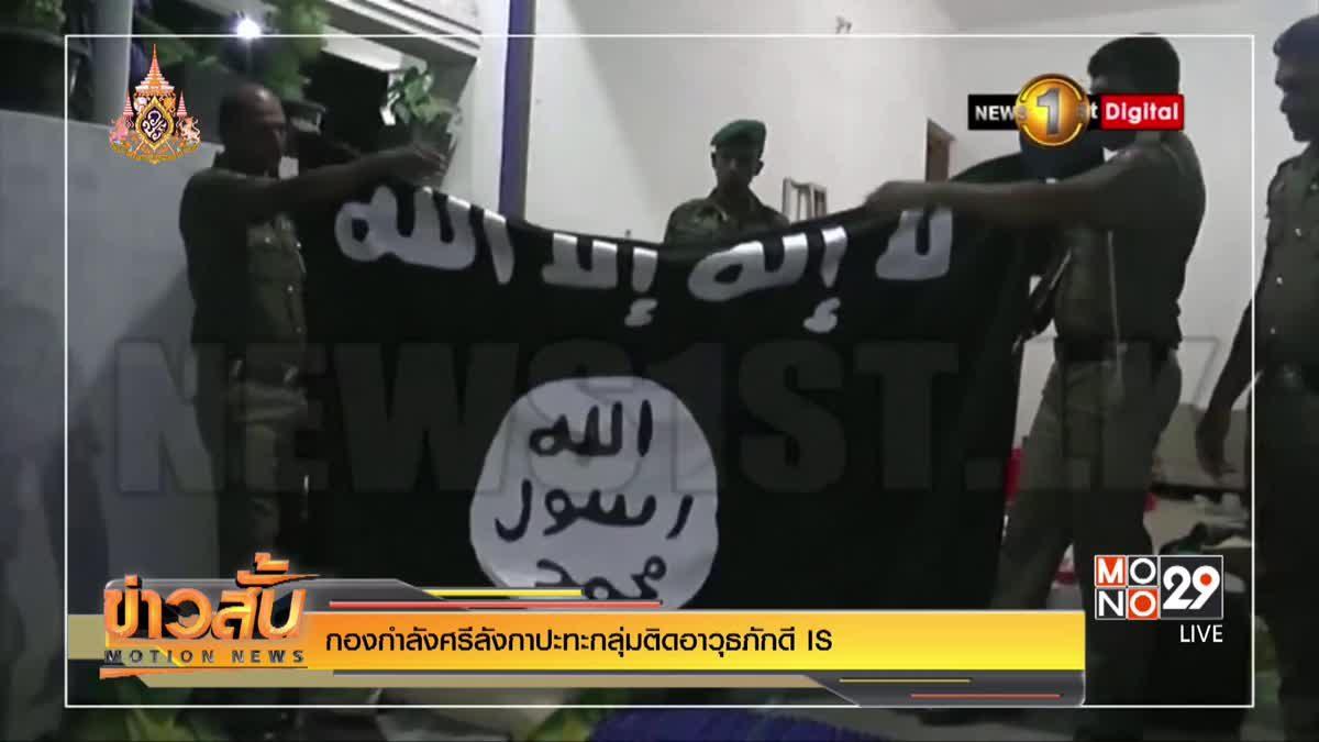 กองกำลังศรีลังกาปะทะกลุ่มติดอาวุธภักดี IS