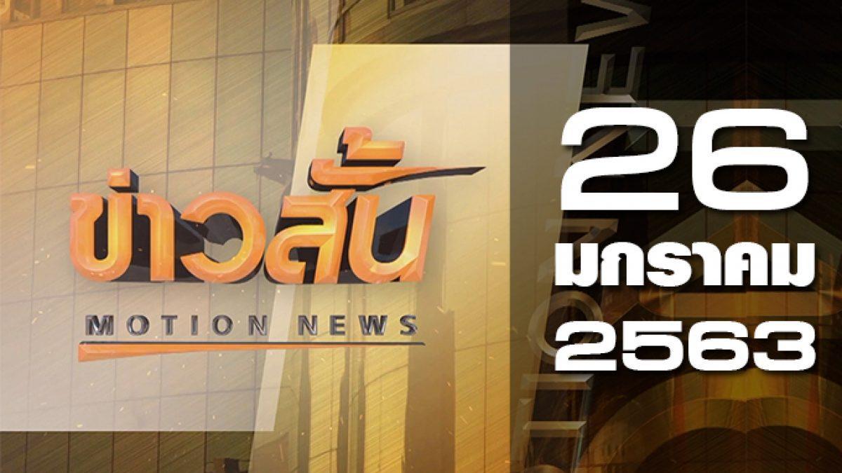 ข่าวสั้น Motion News Break 1 26-01-63