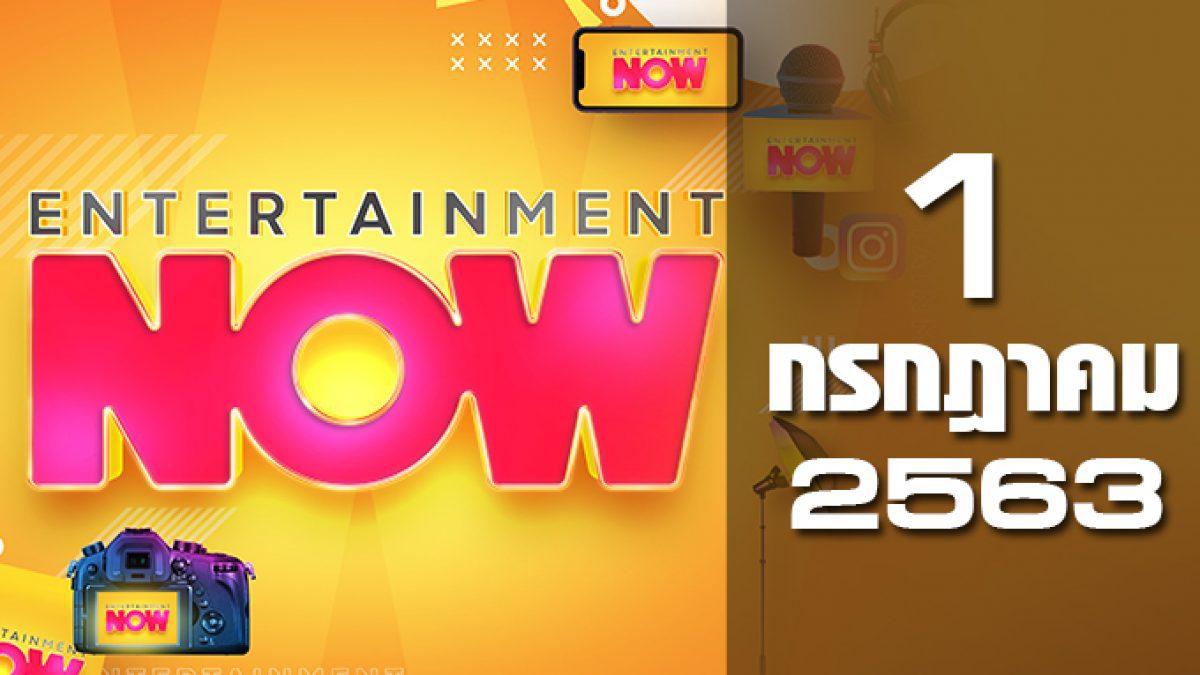Entertainment Now 01-07-63