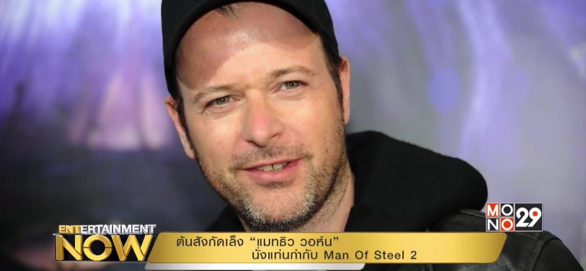 """ต้นสังกัดเล็ง """"แมทธิว วอห์น"""" นั่งแท่นกำกับ Man Of Steel 2"""