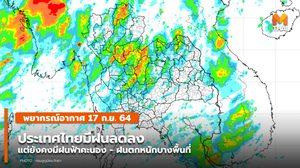 พยากรณ์อากาศ – 17 ก.ย. ฝนลดลงแต่ยังมีฝนฟ้าคะนอง-ฝนตกหนังแห่ง
