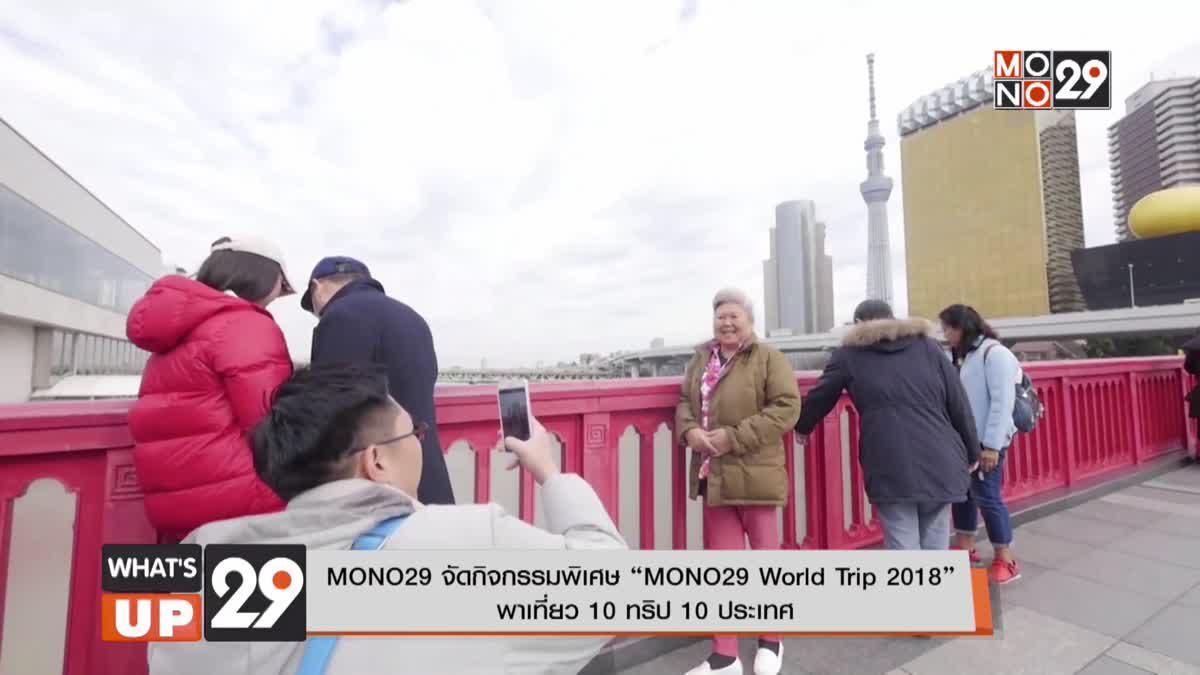 """MONO29 จัดกิจกรรมพิเศษ """"MONO29 World Trip 2018""""พาเที่ยว 10 ทริป 10 ประเทศ"""