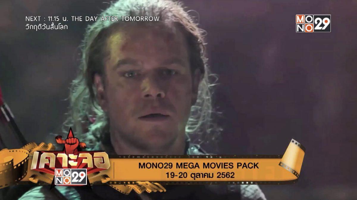 [เคาะจอ 29] MONO29 MEGA MOVIES PACK 19-20 ต.ค. 2562 (19-10-62)