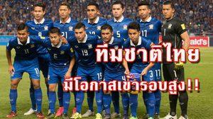 โอกาสทีมชาติไทยเข้ารอบต่อไปสูง!!