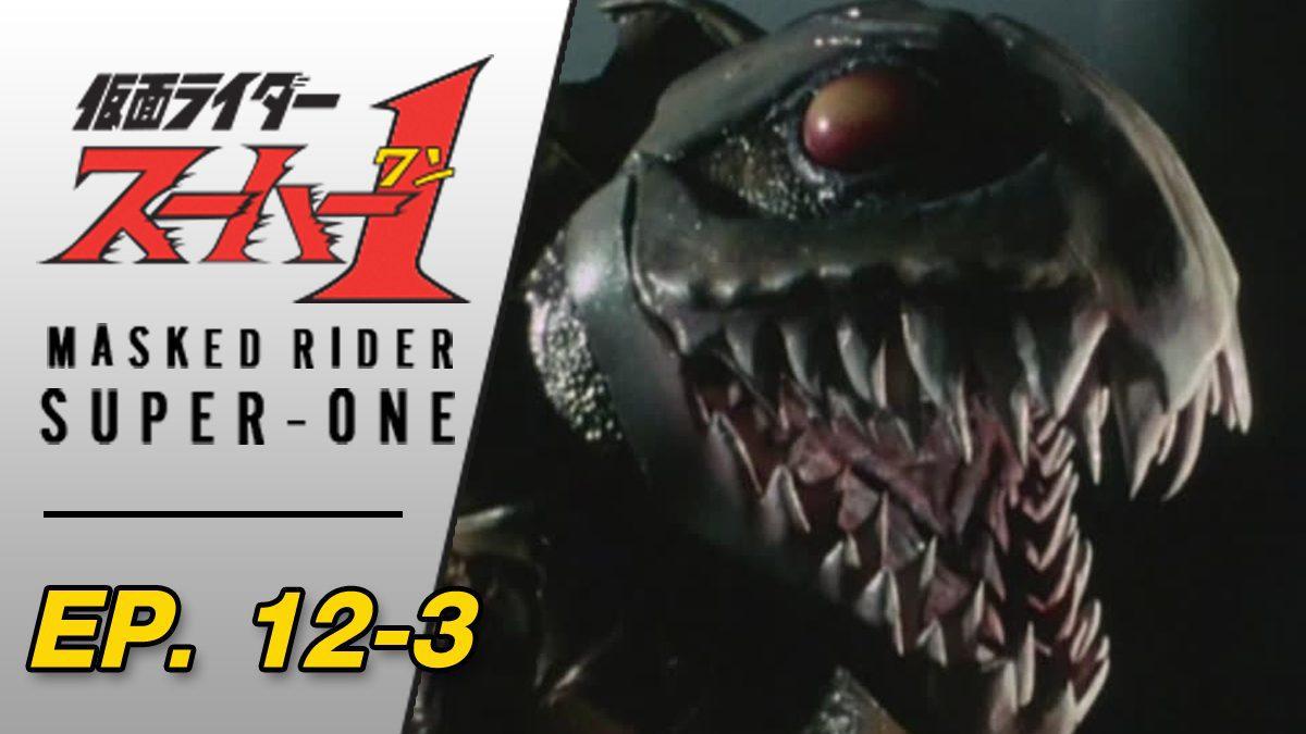 Masked Rider Super One ตอนที่ 12-3