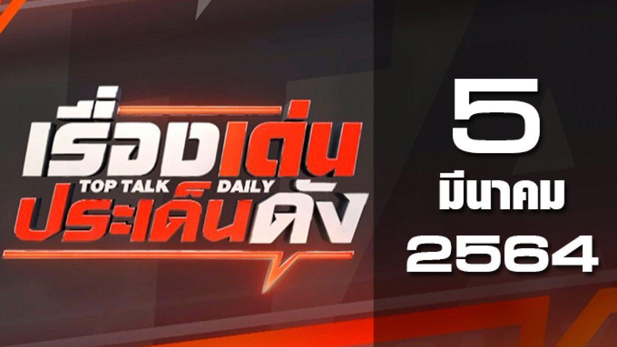 เรื่องเด่นประเด็นดัง Top Talk Daily 05-03-64