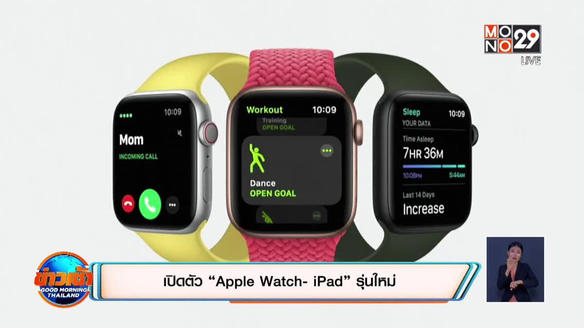 """เปิดตัว """"Apple Watch- iPad"""" รุ่นใหม่"""