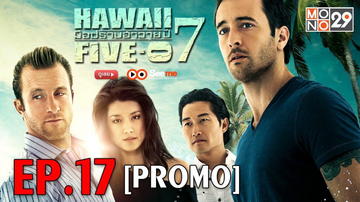 Hawaii Five-O มือปราบฮาวาย ปี 7 EP.17 [PROMO]