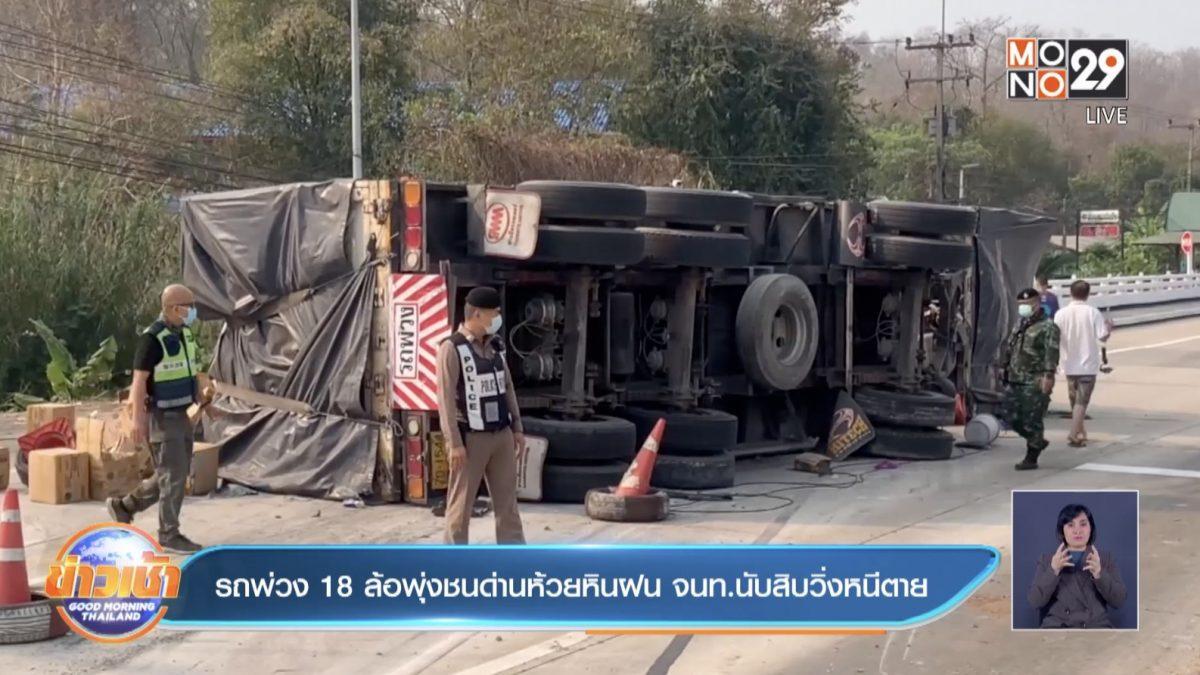 รถพ่วง 18 ล้อพุ่งชนด่านห้วยหินฝน จนท.นับสิบวิ่งหนีตาย