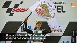 Honda คว้าชัยชนะที่ 800 เวิลด์ กรังด์ปรีซ์ สมเกียรติ ฮึดซิวอันดับ 19 โมโตทู สเปน