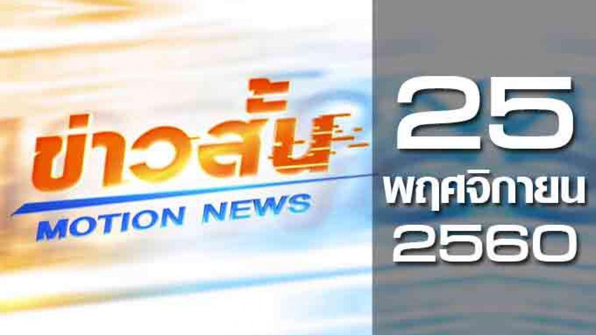 ข่าวสั้น Motion News Break 1 25-11-60