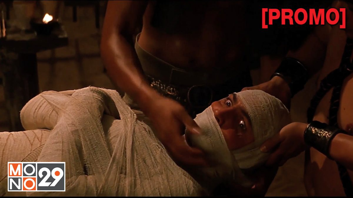 The Mummy คืนชีพคำสาปนรกล้างโลก [PROMO]