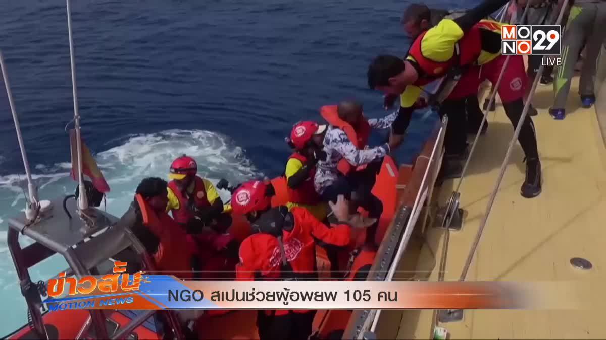 NGO สเปนช่วยผู้อพยพ 105 คน