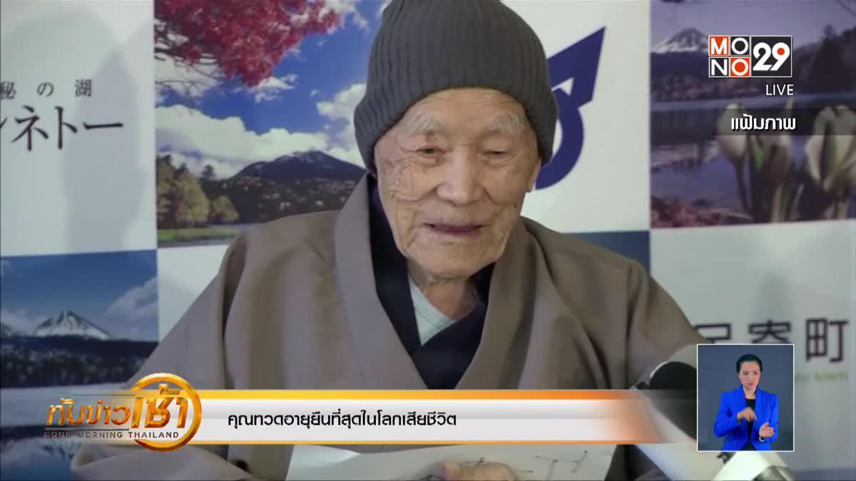 คุณทวดอายุยืนที่สุดในโลกเสียชีวิต