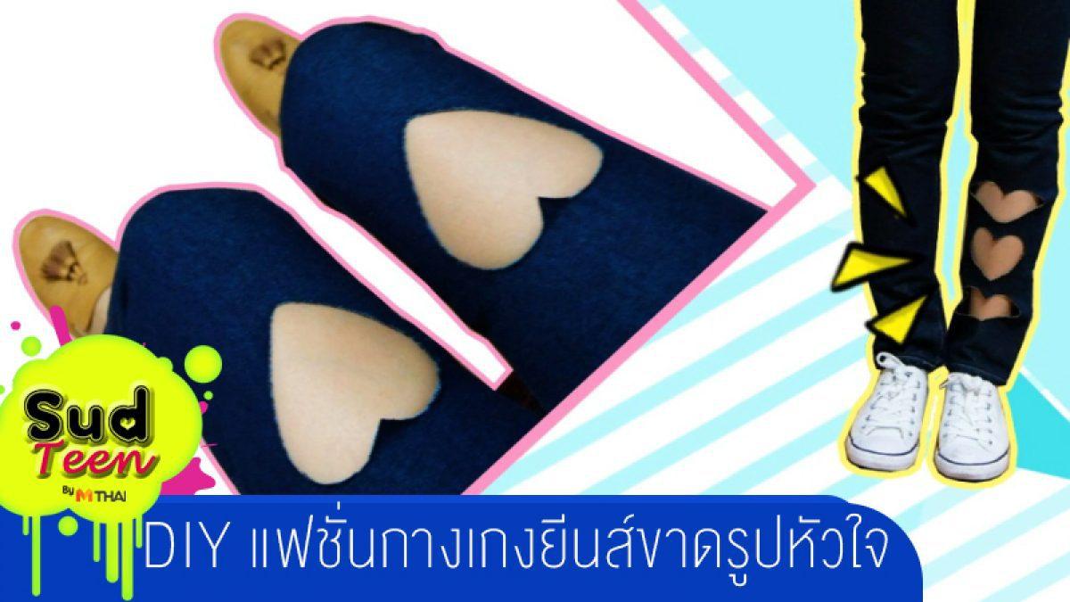DIY แฟชั่นกางเกงยีนส์ขาดรูปหัวใจ
