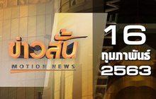 ข่าวสั้น Motion News Break 4 16-02-63