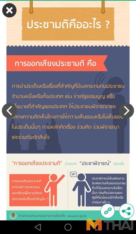 MThai_Tech_KKT_11