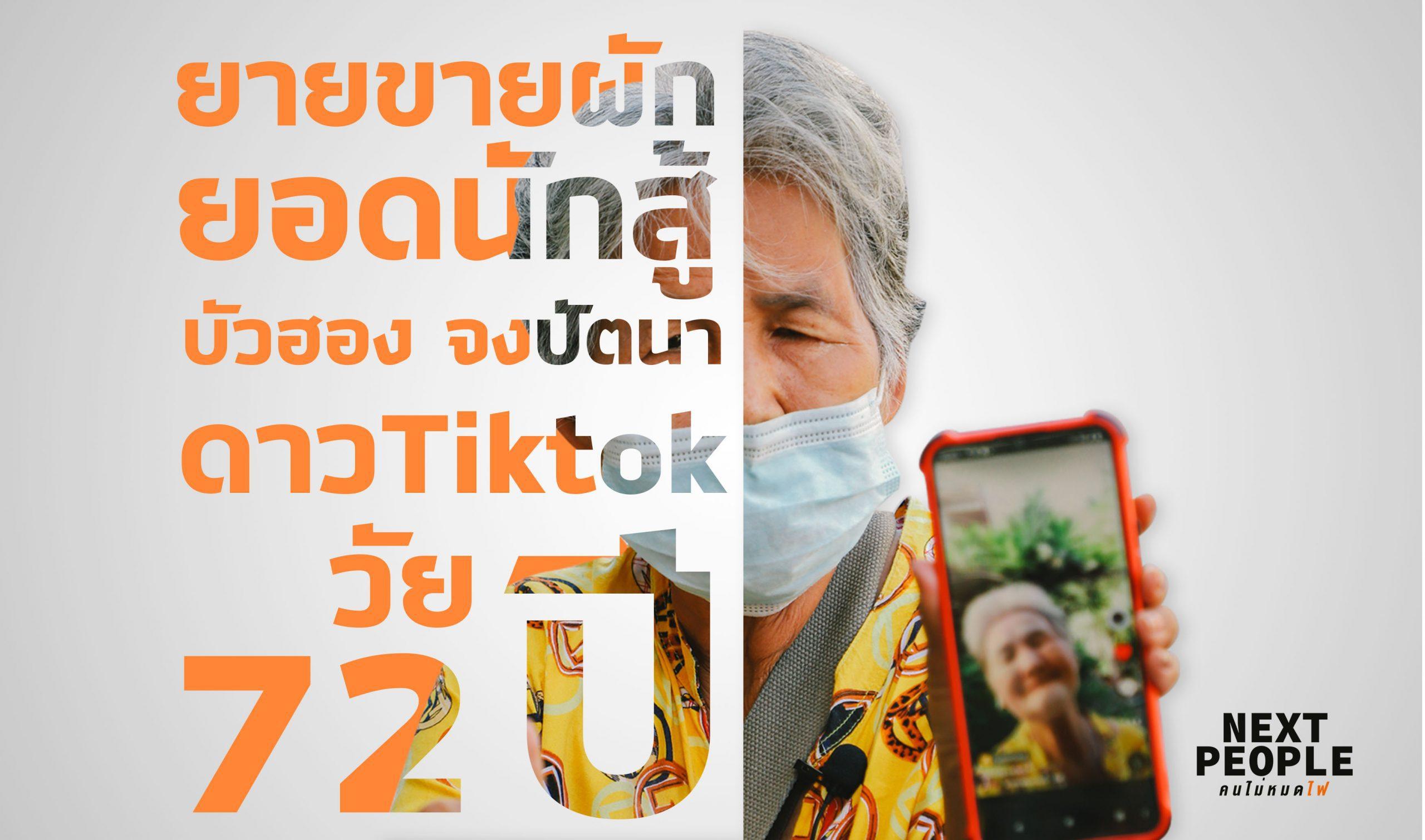 ยายขายผักยอดนักสู้ บัวฮอง จงปัตนา ดาว Tiktok วัย 72 ปี