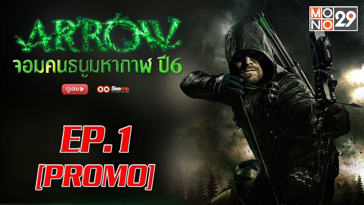 Arrow จอมคนธนูมหากาฬ ปี 6 EP.1 [PROMO]