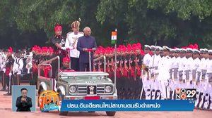 รามนาถ โกวินท์ ประธานาธิบดีอินเดียคนใหม่ เข้าพิธีสาบานตนแล้ว