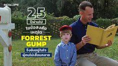 25 ปีผ่านไป ไขข้อสงสัยเหตุใด Forrest Gump จึงยังอยู่ในใจผู้คนไม่เสื่อมคลาย