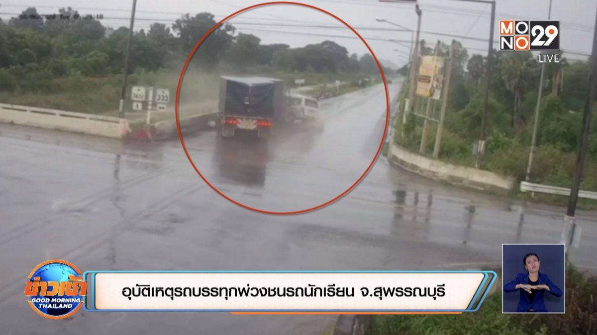 อุบัติเหตุรถบรรทุกพ่วงชนรถนักเรียน จ.สุพรรณบุรี