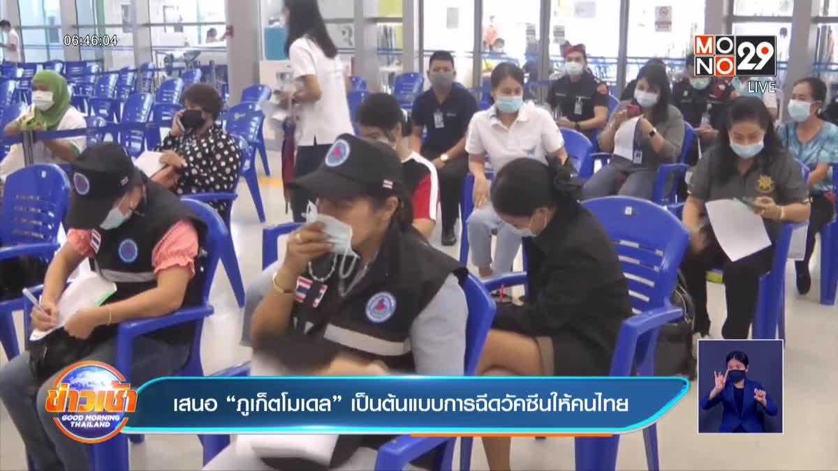 """เสนอ """"ภูเก็ตโมเดล"""" เป็นต้นแบบการฉีดวัคซีนให้คนไทย"""
