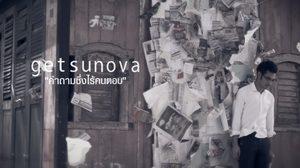 เนื้อเพลง คำถามซึ่งไร้คนตอบ – Getsunova