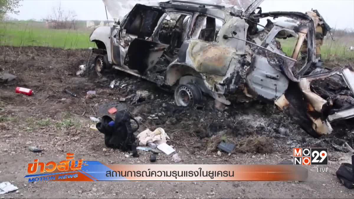 สถานการณ์ความรุนแรงในยูเครน