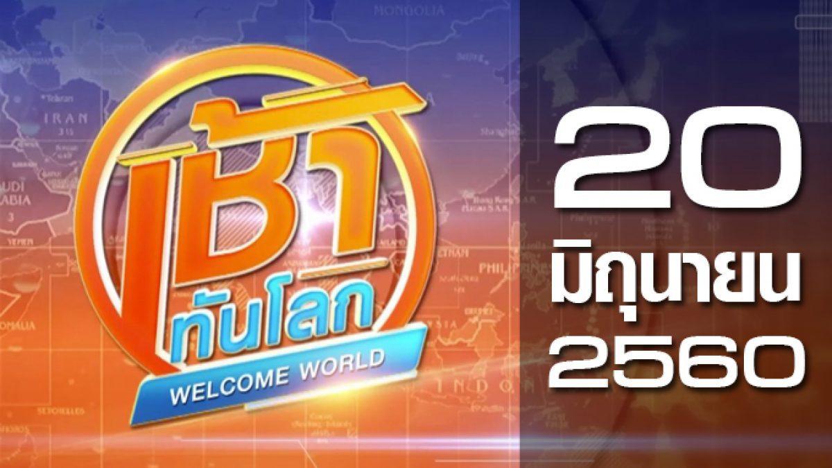 เช้าทันโลก Welcome World 20-06-60