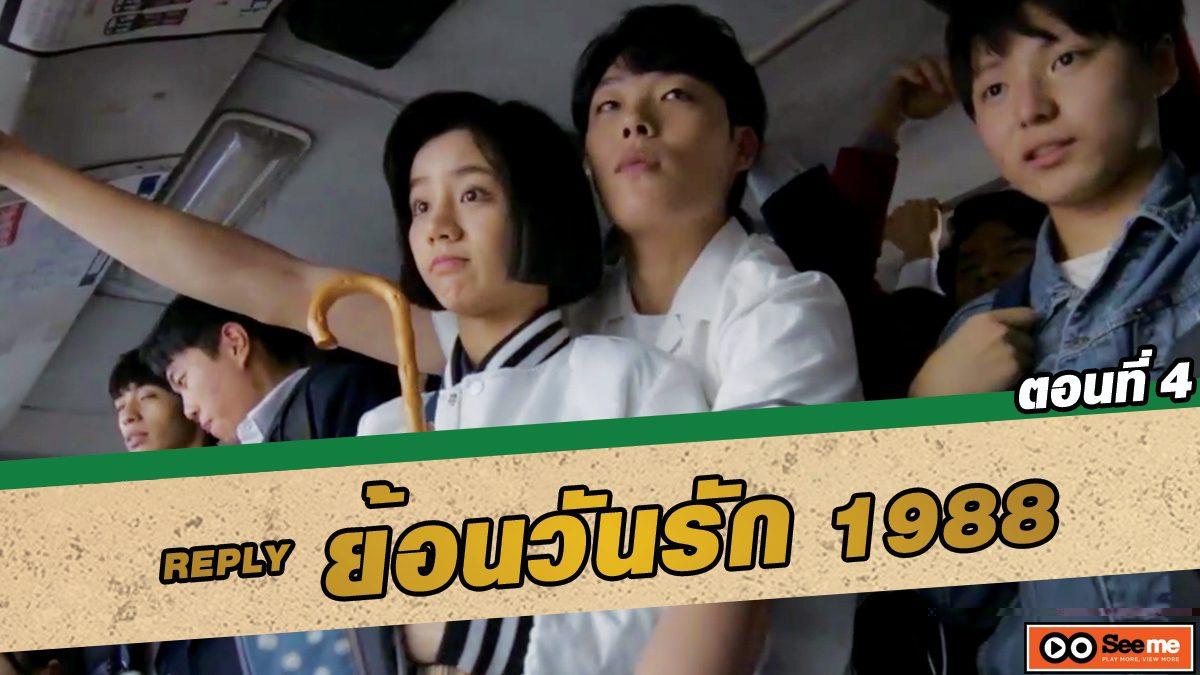 ย้อนวันรัก 1988 (Reply 1988) ตอนที่ 4 จองฮวานคือเกราะที่แข็งแรง [THAI SUB]