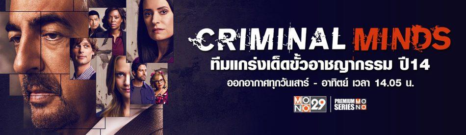 Criminal Minds ทีมแกร่งเด็ดขั้วอาชญากรรม ปี 14