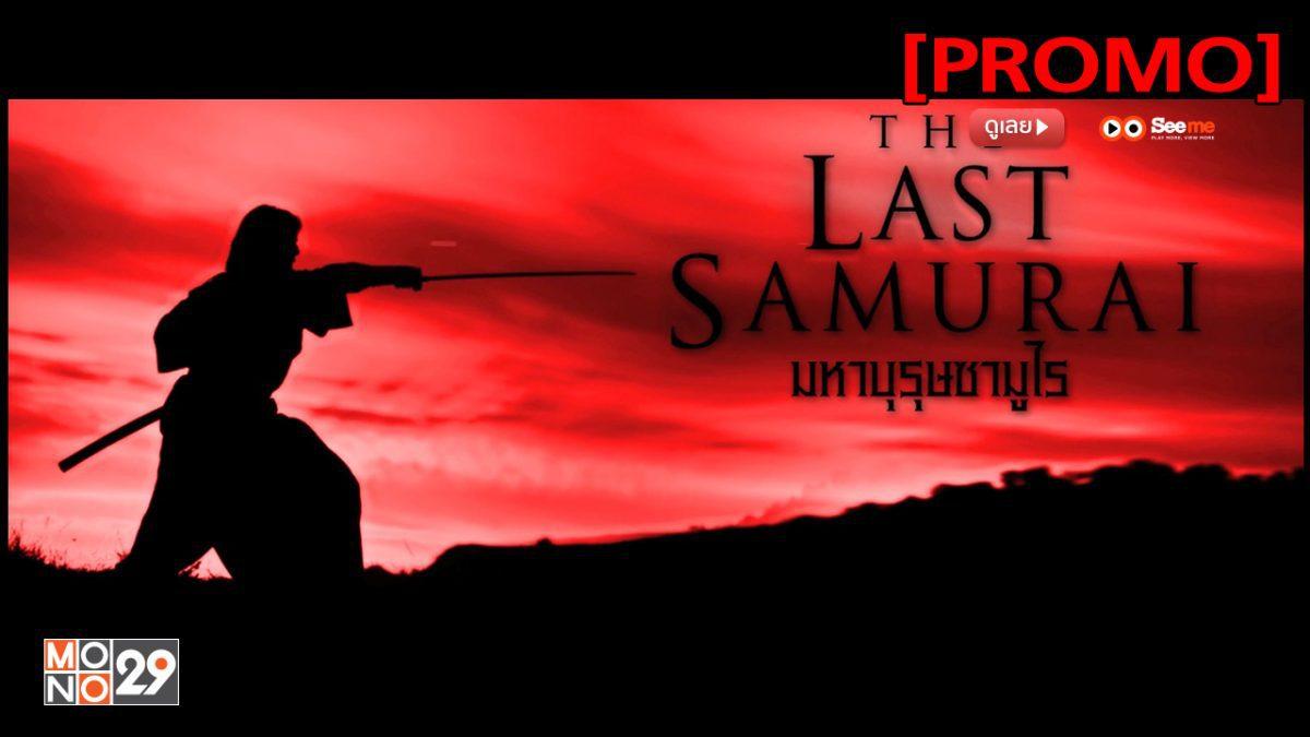 The Last Samurai มหาบุรุษซามูไร [PROMO]