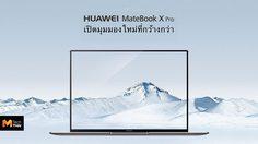 Huawei เปิดตัว Matebook X Pro แล็บท็อบจอไร้ขอบความละเอียด 3K