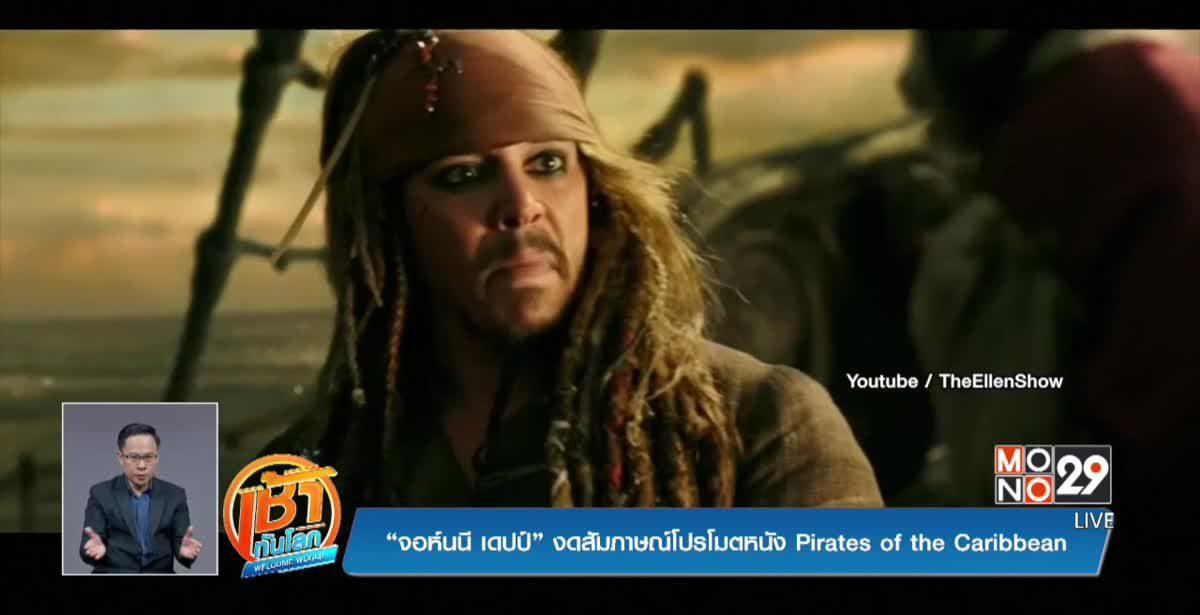 """""""จอห์นนี เดปป์"""" งดสัมภาษณ์โปรโมตหนัง Pirates of the Caribbean"""