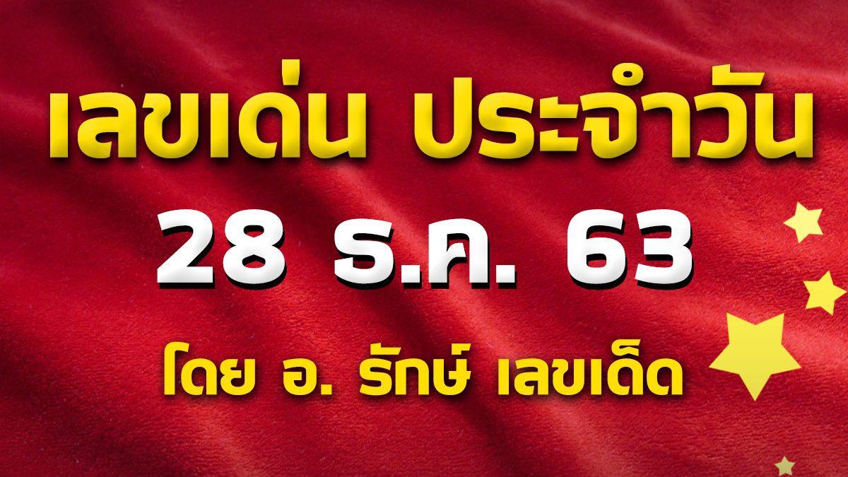 เลขเด่นประจำวันที่ 28 ธ.ค. 63 กับ อ.รักษ์ เลขเด็ด