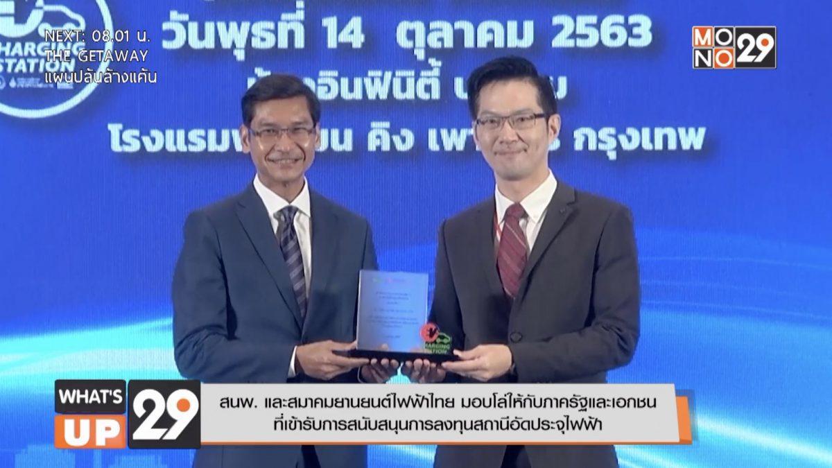 สำนักงานนโยบายและแผนพลังงาน ร่วมกับสมาคมยานยนต์ไฟฟ้าไทย  มอบโล่ให้กับหน่วยงานที่เข้ารับการสนับสนุนติดตั้งสถานีอัดประจุไฟฟ้า