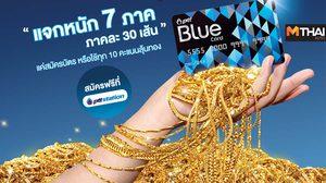 PTT Blue Card เปิดแคมเปญใหญ่ แจกทองทั่วถึงทุกถิ่นไทย