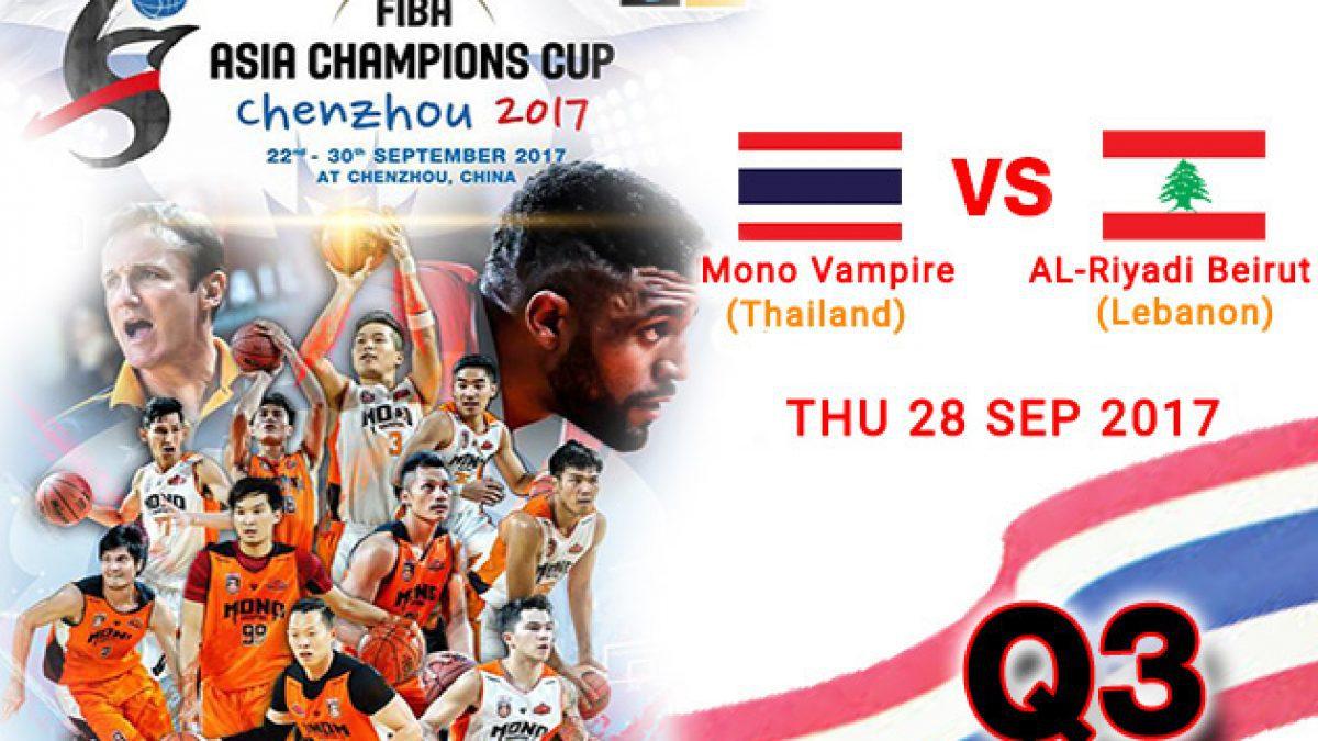 การเเข่งขันบาสเกตบอล FIBA Asia Champions cup 2017 : Mono Vampire (THA) VS AL-Riyadi-Beirut (LB) Q3 ( 28 Sep 2017 )