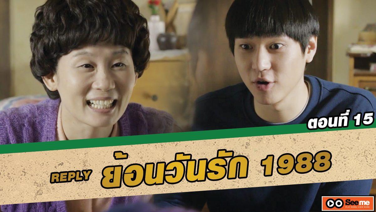ย้อนวันรัก 1988 (Reply 1988) ตอนที่ 15 ทำไมแม่ไม่ชวนคุณอามาด้วยล่ะครับ [THAI SUB]