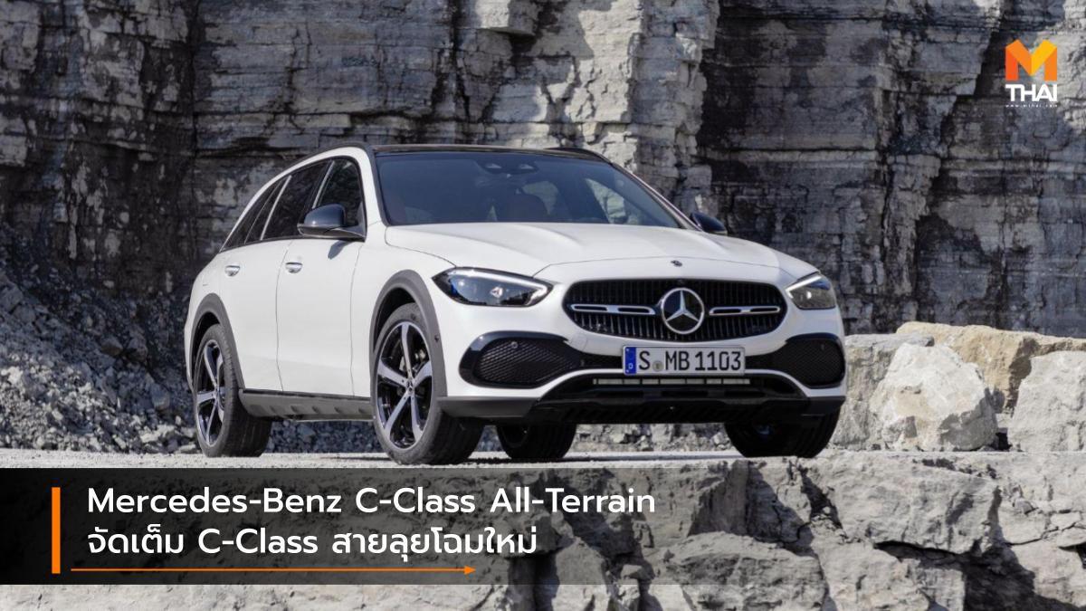 Mercedes-Benz C-Class All-Terrain จัดเต็ม C-Class สายลุยโฉมใหม่