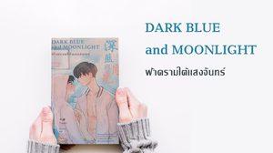 DARK BLUE and MOONLIGHT ฟ้าครามใต้แสงจันทร์ :  นิยายรักที่ไม่ได้มีแค่เพียงความรัก