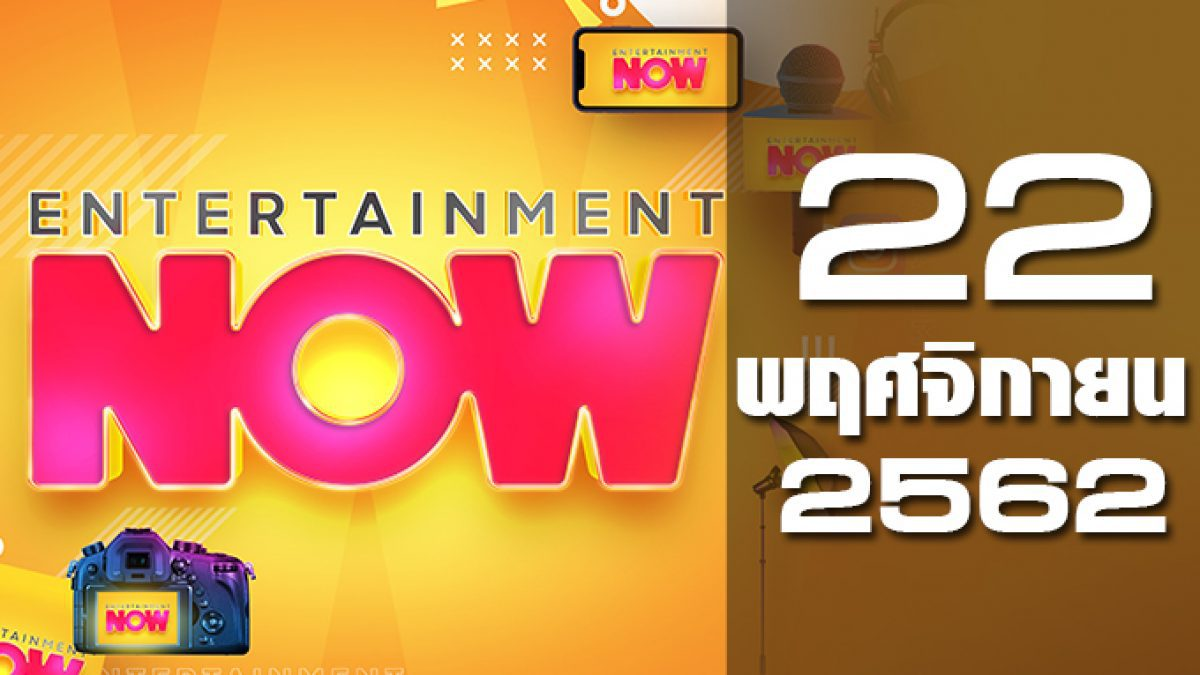 Entertainment Now Break 2 22-11-62
